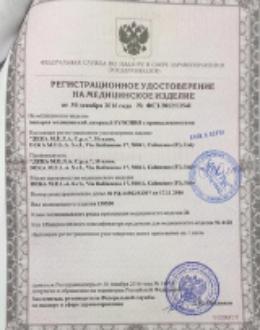 Регистрационное удостоверение на лазер
